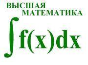 Математика: ЦТ. Высшая математика.