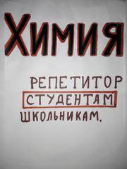 ХИМИЯ. Репетитор. Подготовка к ЦТ. СТУДЕНТАМ ВузоВ к экзаменам . ОЛИМПИАДЫ.
