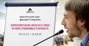 Ораторское искусство и постановка голоса. Курс Дмитрия Смирнова